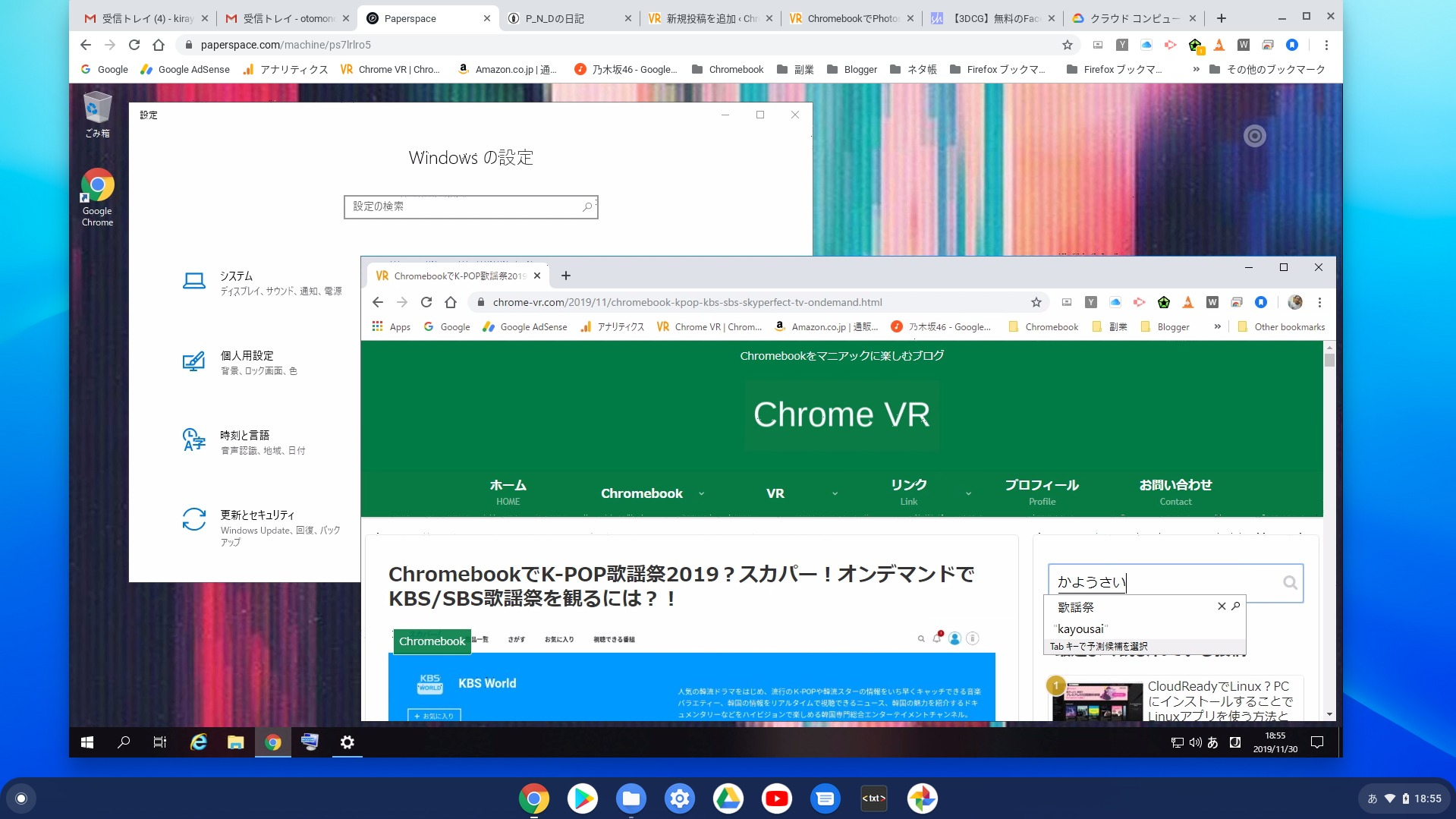 Chromebook Paperspace 仮想Windows GPU