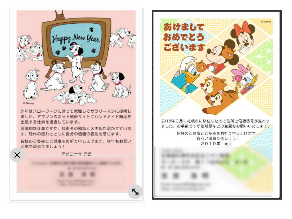 nengajo 2019 18 - Chromebookで年賀状?富士フイルムのオンラインWebアプリで作成・印刷・投函?!