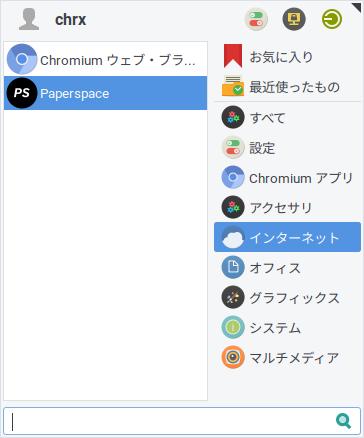 2019 12 18 11 55 48 - ChromebookでAbleton Live?10 LiteをPaperspaceの仮想Windowsで使う(後編)?!