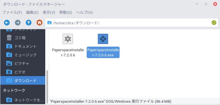 2019 12 18 16 40 24 - ChromebookでAbleton Live?10 LiteをPaperspaceの仮想Windowsで使う(後編)?!