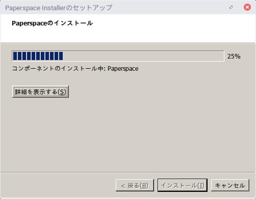 2019 12 18 16 53 14 - ChromebookでAbleton Live?10 LiteをPaperspaceの仮想Windowsで使う(後編)?!