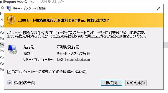 Screenshot 2019 12 01 at 00.07.24 - ChromebookでクラウドmacOS?MacinCloudでブラウザーからmacOSを使う?!