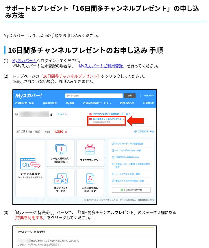 Screenshot 2019 12 02 at 11.14.25 - ChromebookでK-POP歌謡祭2019?スカパー!オンデマンドでKBS/SBS歌謡祭を観るには?!