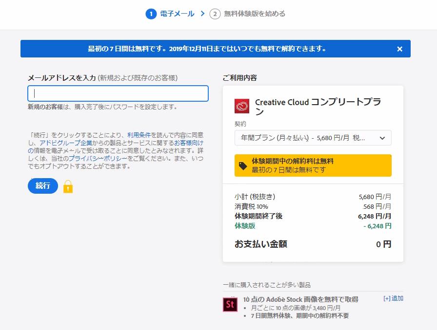 Screenshot 2019 12 04 at 16.41.14 - ChromebookでPhotoshop2020?PaperspaceのGPU 仮想Windowsから使うには?!