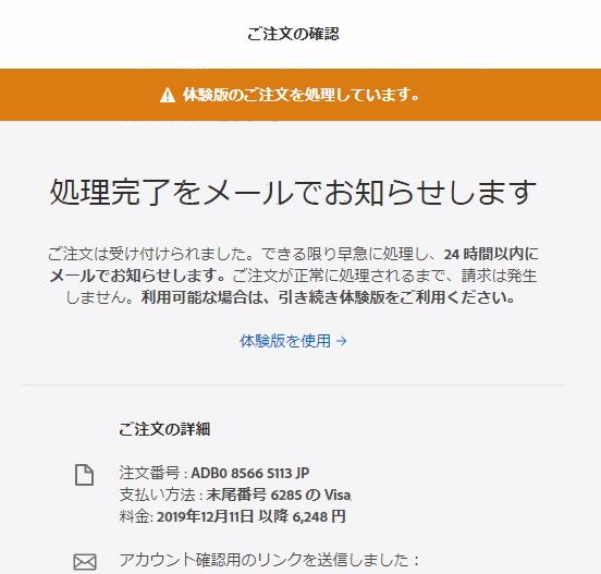 Screenshot 2019 12 04 at 16.49.41 - ChromebookでPhotoshop2020?PaperspaceのGPU 仮想Windowsから使うには?!