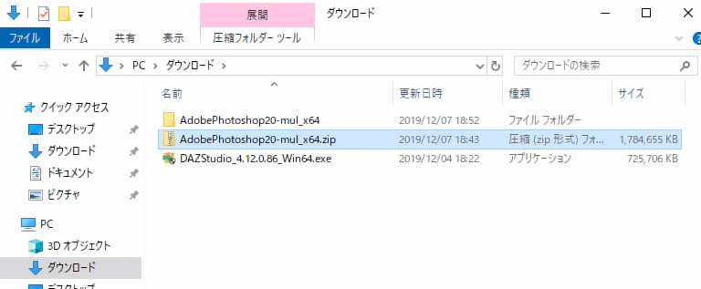Screenshot 2019 12 07 at 18.53.26 - ChromebookでPhotoshop2019?PaperspaceのGPU仮想Windowsで写真合成?!