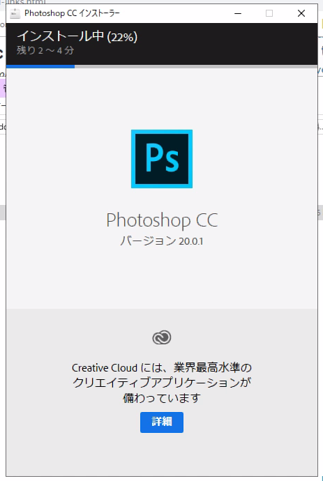 Screenshot 2019 12 07 at 18.54.50 - ChromebookでPhotoshop2019?PaperspaceのGPU仮想Windowsで写真合成?!