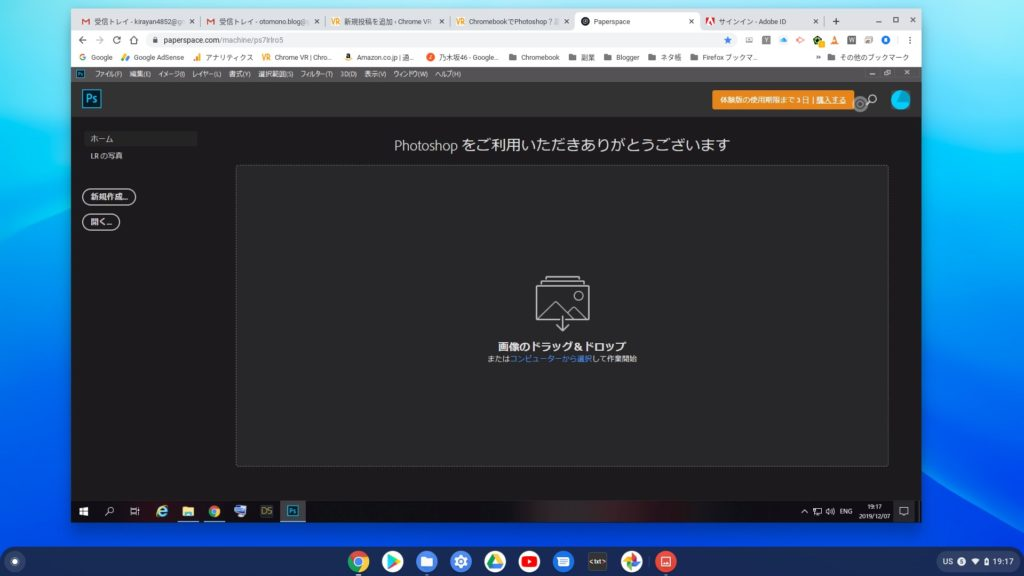 Screenshot 2019 12 07 at 19.17.58 1024x576 - ChromebookでPhotoshop2019?PaperspaceのGPU仮想Windowsで写真合成?!