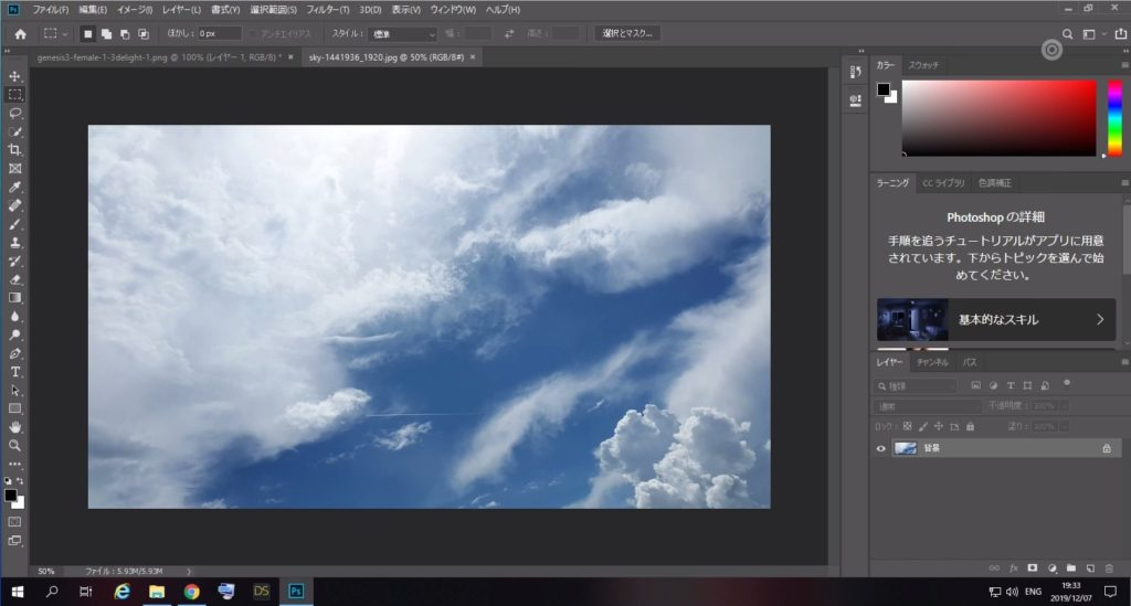Screenshot 2019 12 07 at 19.33.33 1024x549 - ChromebookでPhotoshop2019?PaperspaceのGPU仮想Windowsで写真合成?!