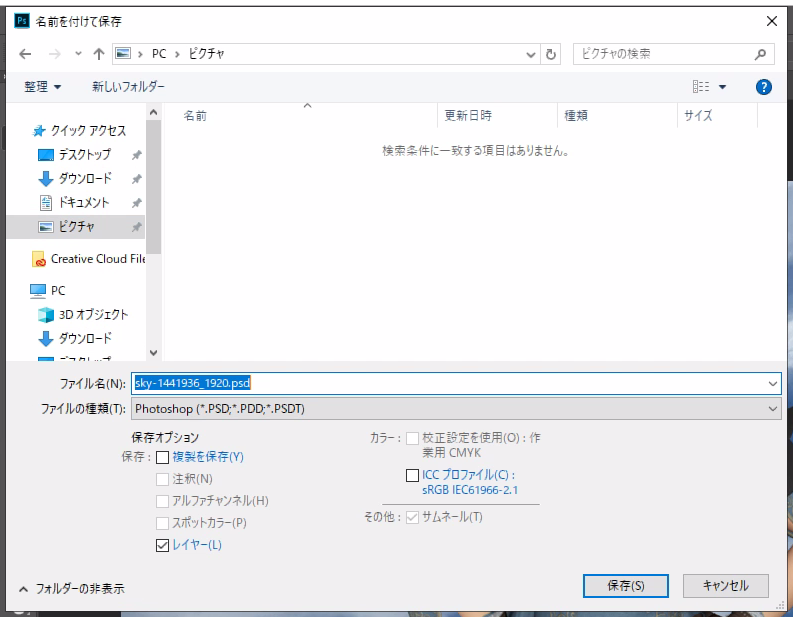 Screenshot 2019 12 07 at 19.47.07 - ChromebookでPhotoshop2019?PaperspaceのGPU仮想Windowsで写真合成?!