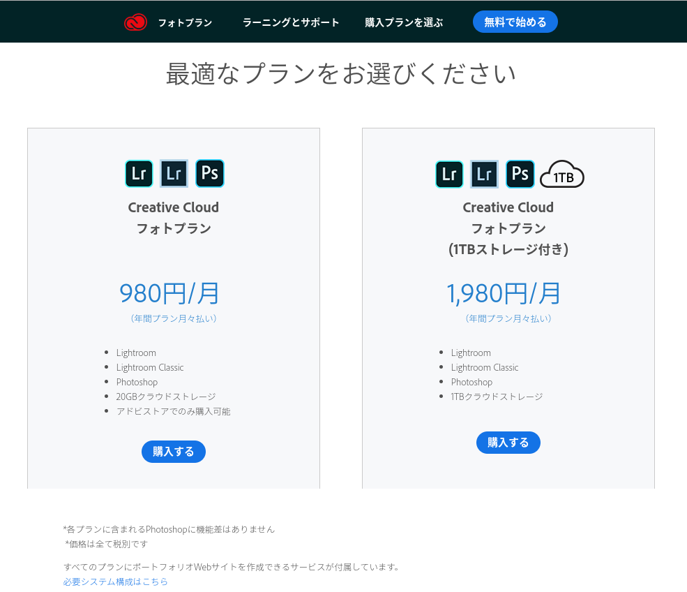 Screenshot 2019 12 07 at 20.47.15 - ChromebookでPhotoshop2019?PaperspaceのGPU仮想Windowsで写真合成?!