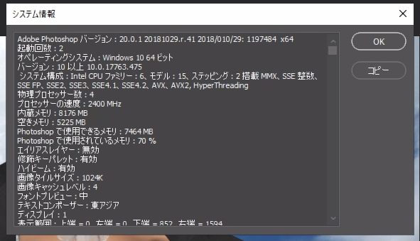 Screenshot 2019 12 07 at 21.04.05 - ChromebookでPhotoshop2019?PaperspaceのGPU仮想Windowsで写真合成?!