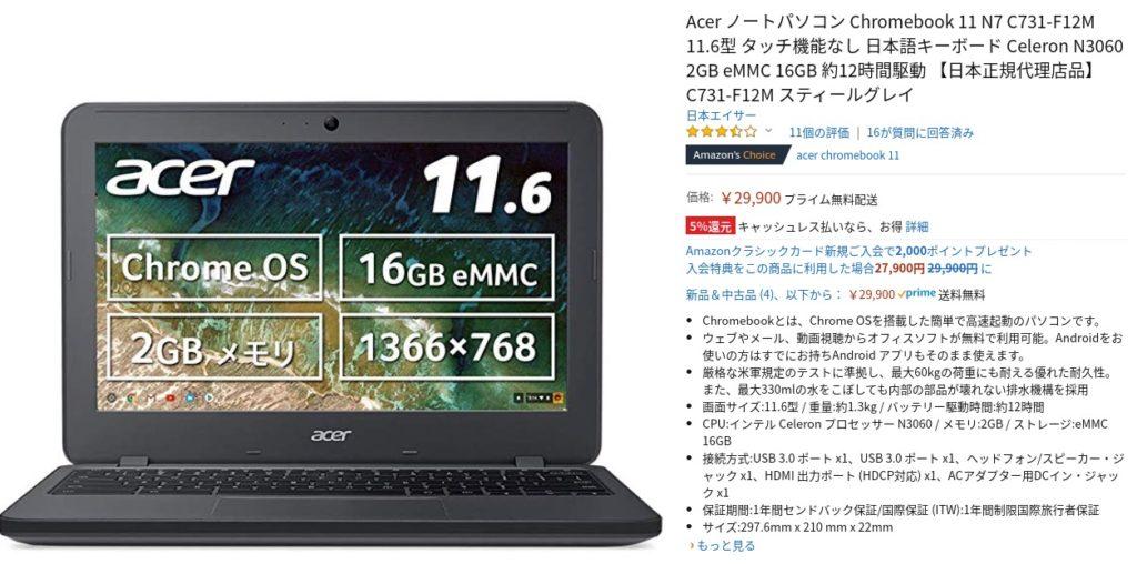 Screenshot 2019 12 10 at 22.30.24 1024x508 - Acer Chromebook 11 N7 C731-F12Mとは?基本スペックや価格情報、動画や口コミレビューなどを紹介!