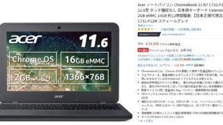 Screenshot 2019 12 10 at 22.30.24 320x180 - Acer Chromebook 11 N7 C731-F12Mとは?基本スペックや価格情報、動画や口コミレビューなどを紹介!