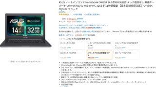 Screenshot 2019 12 11 at 15.30.18 320x180 - ASUS Chromebook C403SAとは?3万円で14インチ画面インテルCPU/4GB/32GB?!