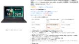 Screenshot 2019 12 17 at 18.32.17 160x90 - ASUS Chromebook C403SAとは?2万円台で14インチ画面インテルCPU/4GB/32GB?!