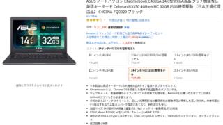 Screenshot 2019 12 17 at 18.32.17 320x180 - ASUS Chromebook C403SAとは?2万円台で14インチ画面インテルCPU/4GB/32GB?!
