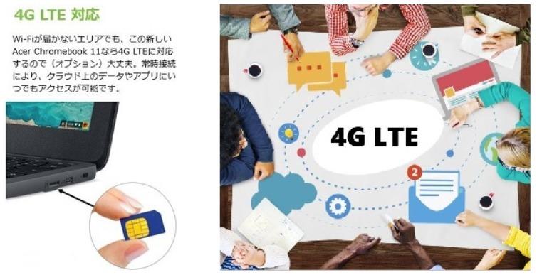Acer Chromebook C732-F14N 4G LTE対応