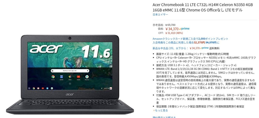 Screenshot 2019 12 20 at 15.53.47 1024x468 - Acer Chromebook 11 LTE C732L-H14Mとは?4G LTEが使える3万円台の11インチ/Intel/4GB/16GB?!