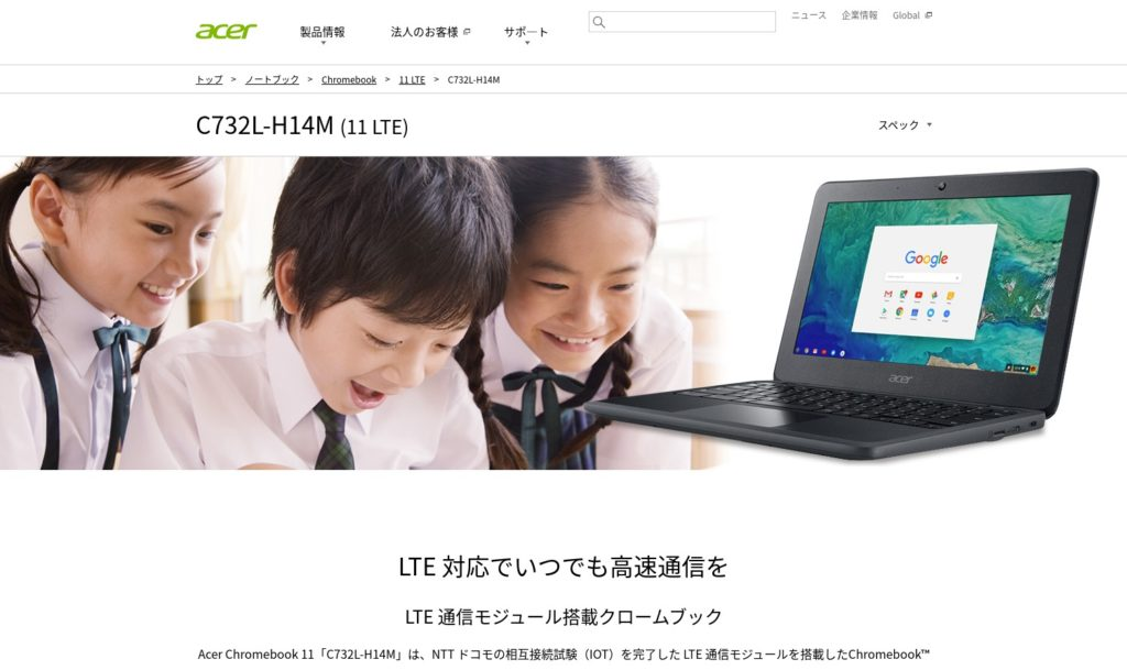 Screenshot 2019 12 20 at 16.07.45 1024x609 - Acer Chromebook 11 LTE C732L-H14Mとは?4G LTEが使える3万円台の11インチ/Intel/4GB/16GB?!