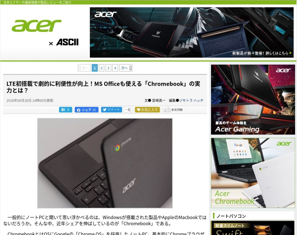 Screenshot 2019 12 20 at 16.29.13 1024x811 - Acer Chromebook 11 LTE C732L-H14Mとは?4G LTEが使える3万円台の11インチ/Intel/4GB/16GB?!