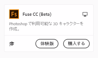 Screenshot 2019 12 24 at 18.05.35 - ChromebookでFuse CC?Paperspaceの仮想Windowsで3Dモデルを作成?!