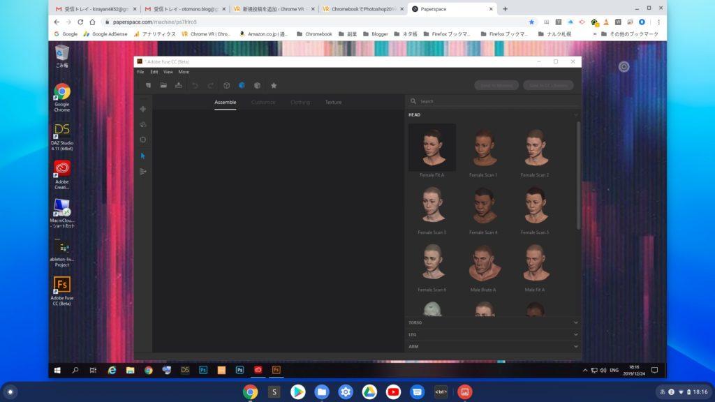 Screenshot 2019 12 24 at 18.16.43 1024x576 - ChromebookでFuse CC?Paperspaceの仮想Windowsで3Dモデルを作成?!