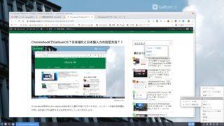 Screenshot from 2019 12 15 18 32 10 320x180 - ChromebookでGalliumOS?日本語化と日本語入力の設定方法?!