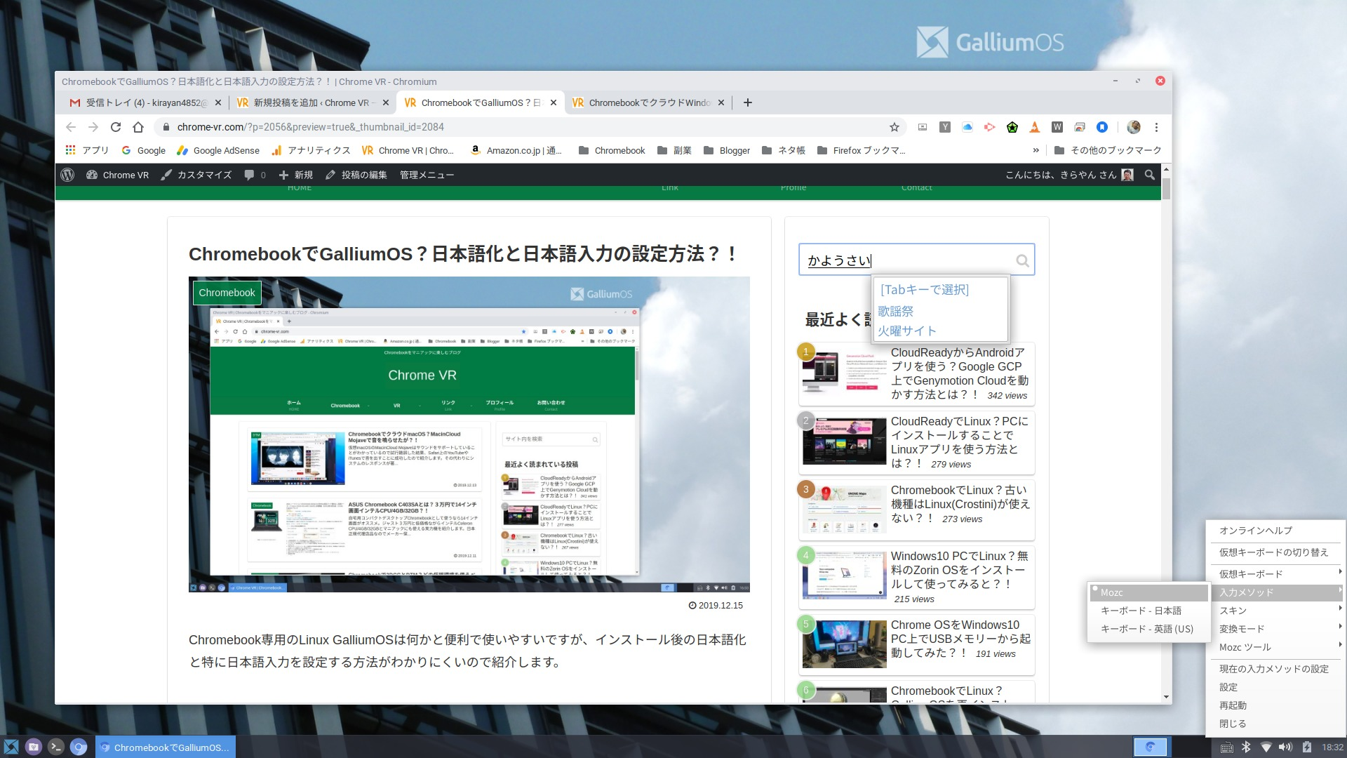 Chromebook GalliumOS 日本語化 日本語入力