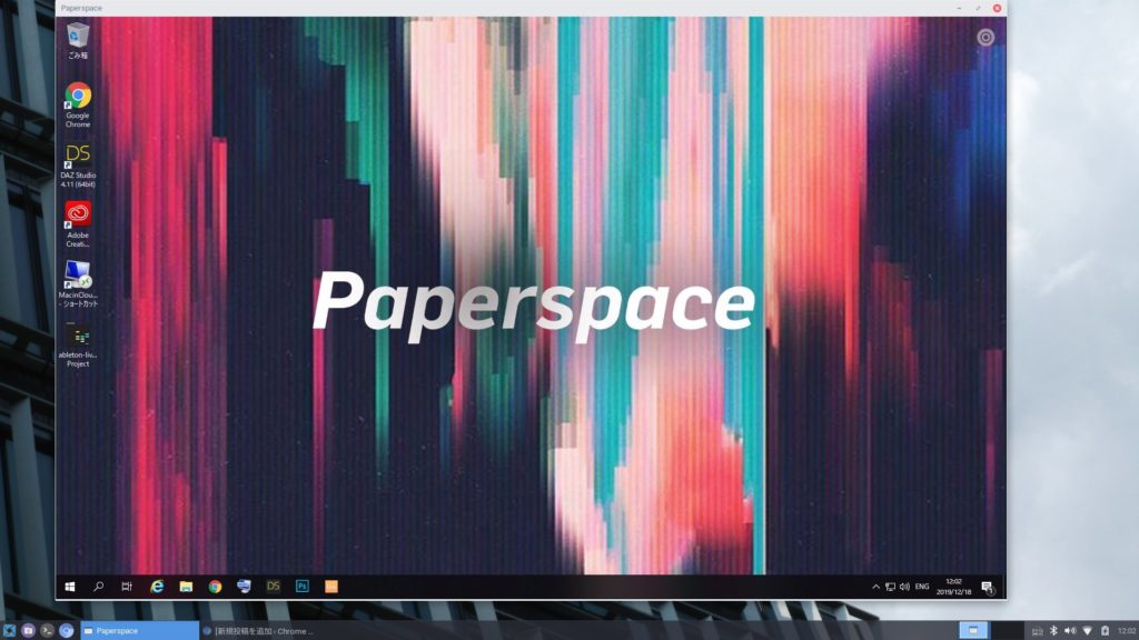 Screenshot from 2019 12 18 12 03 00 1024x576 - ChromebookでAbleton Live?10 LiteをPaperspaceの仮想Windowsで使う(後編)?!