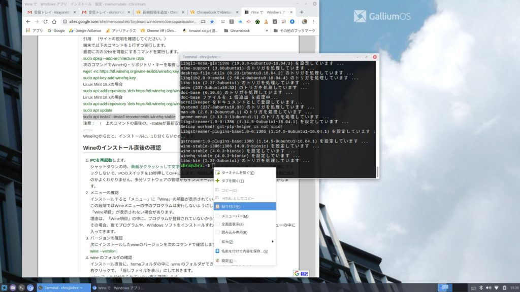 Screenshot from 2019 12 18 15 39 49 1024x576 - ChromebookでAbleton Live?10 LiteをPaperspaceの仮想Windowsで使う(後編)?!