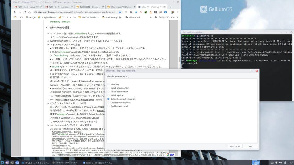 Screenshot from 2019 12 18 16 04 39 1024x576 - ChromebookでAbleton Live?10 LiteをPaperspaceの仮想Windowsで使う(後編)?!