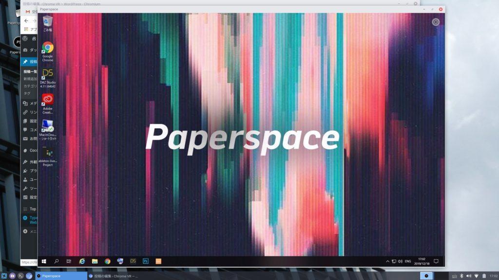 Screenshot from 2019 12 18 17 02 31 1024x576 - ChromebookでAbleton Live?10 LiteをPaperspaceの仮想Windowsで使う(後編)?!