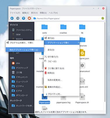 m0EeUmQTyQt6I201576479713 1576479731 - ChromebookでAbleton Live?10 LiteをPaperspaceの仮想Windowsで使う(前編)?!