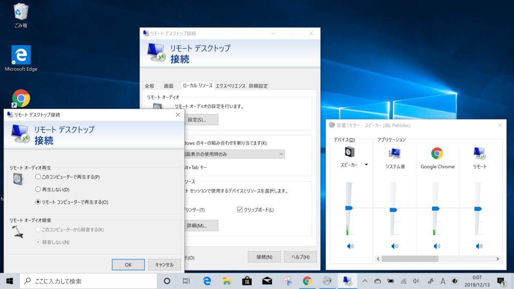 macincloud with sound setting 1 1024x576 - ChromebookでクラウドmacOS?MacinCloud Mojaveで音を鳴らせたが?!