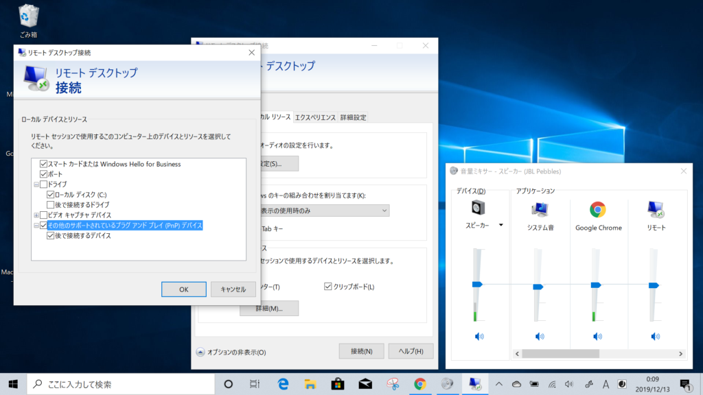 macincloud with sound setting 2 1024x576 - ChromebookでクラウドmacOS?MacinCloud Mojaveで音を鳴らせたが?!