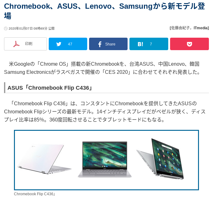 Screenshot 2020 01 10 at 03.10.20 - Chromebook 2020?CES2020で話題のASUS/Lenovo/Samsung機種をYouTubeで?!