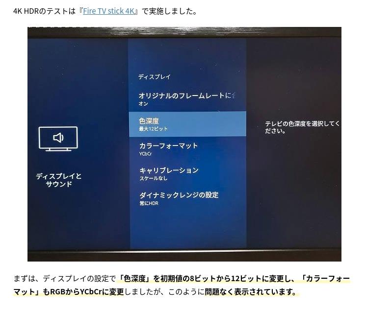 Screenshot 2020 01 15 at 11.18.36 - Chromebookで4K HDR?2万円台の4KHDRモニターをChromecast Ultraで?!