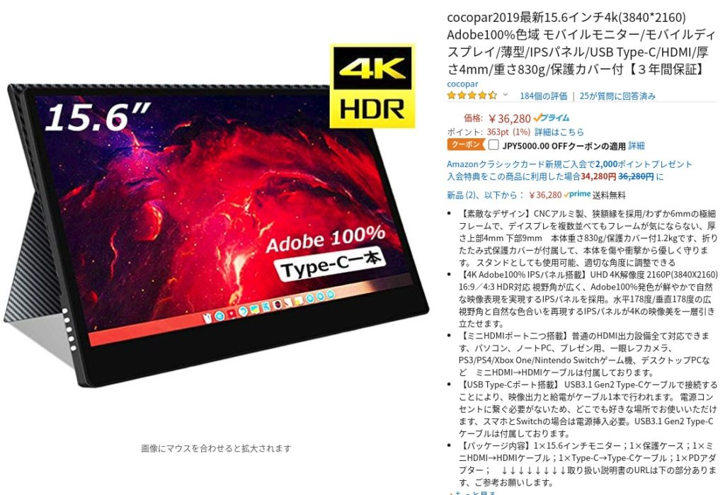 Screenshot 2020 01 15 at 14.02.32 1024x699 - Chromebookで4K HDR?2万円台の4KHDRモニターをChromecast Ultraで?!