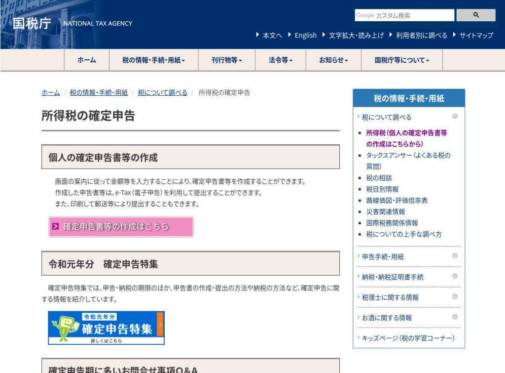 Screenshot 2020 01 19 at 17.21.33 1024x755 - Chromebookで確定申告?公的年金と確定拠出年金とネット広告収入の場合?!