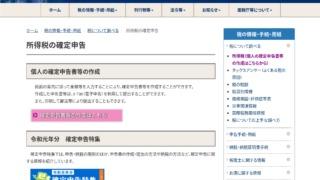 Screenshot 2020 01 19 at 17.21.33 320x180 - Chromebookで確定申告?公的年金と確定拠出年金とネット広告収入の場合?!
