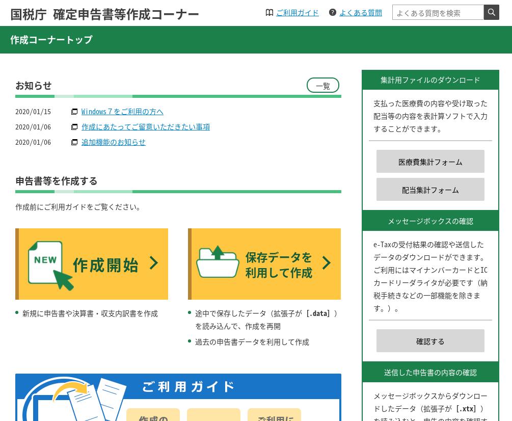 Screenshot 2020 01 19 at 17.29.19 - Chromebookで確定申告?公的年金と確定拠出年金とネット広告収入の場合?!