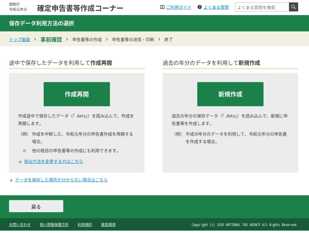 Screenshot 2020 01 19 at 17.31.43 1024x770 - Chromebookで確定申告?公的年金と確定拠出年金とネット広告収入の場合?!