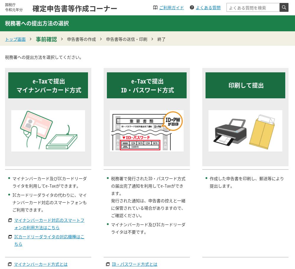 Screenshot 2020 01 19 at 17.35.52 - Chromebookで確定申告?公的年金と確定拠出年金とネット広告収入の場合?!