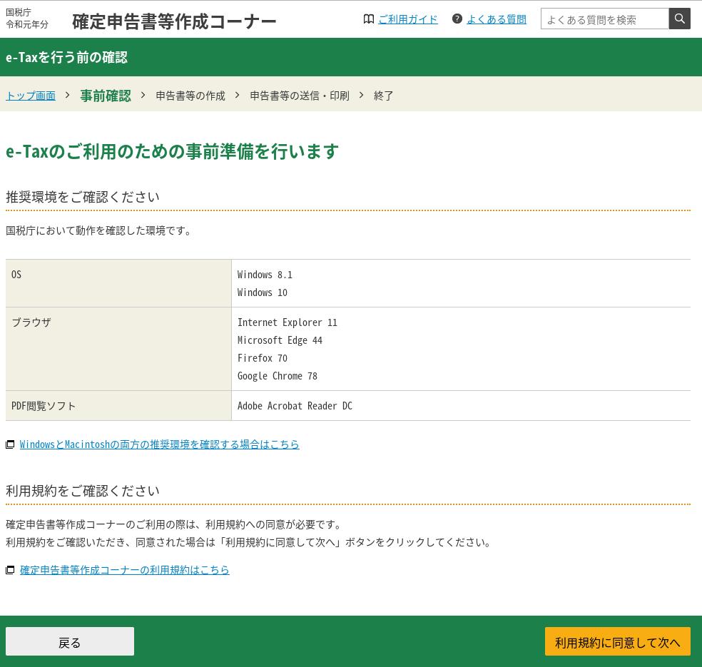 Screenshot 2020 01 19 at 17.45.29 - Chromebookで確定申告?公的年金と確定拠出年金とネット広告収入の場合?!