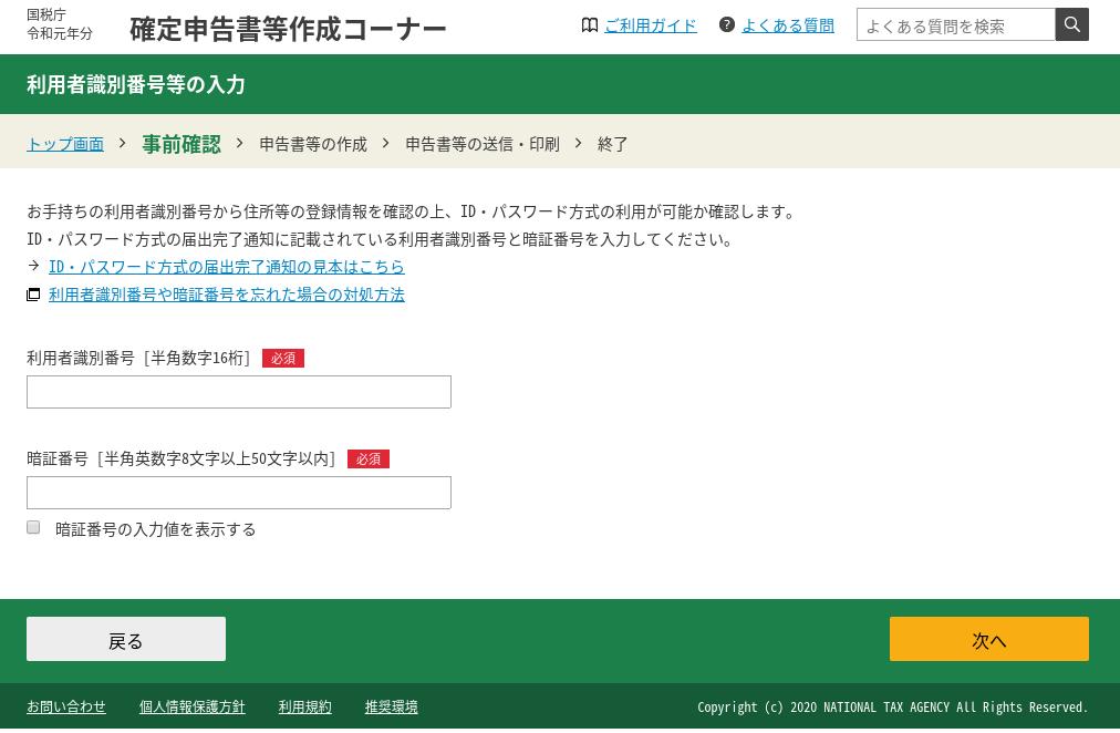 Screenshot 2020 01 19 at 17.48.01 - Chromebookで確定申告?公的年金と確定拠出年金とネット広告収入の場合?!