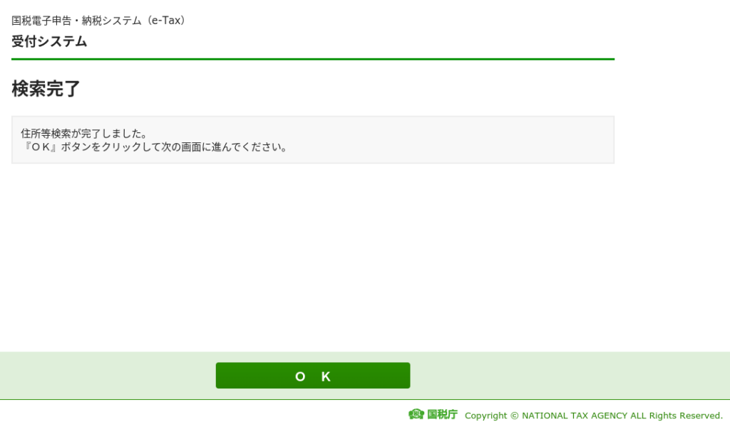 Screenshot 2020 01 19 at 17.51.16 1024x610 - Chromebookで確定申告?公的年金と確定拠出年金とネット広告収入の場合?!