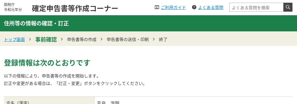 Screenshot 2020 01 19 at 17.52.54 - Chromebookで確定申告?公的年金と確定拠出年金とネット広告収入の場合?!