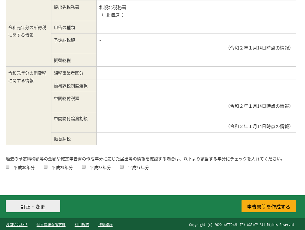 Screenshot 2020 01 19 at 17.53.39 - Chromebookで確定申告?公的年金と確定拠出年金とネット広告収入の場合?!