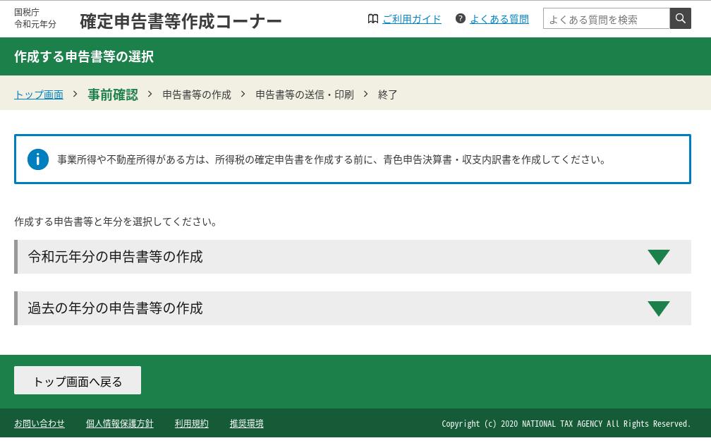 Screenshot 2020 01 19 at 17.55.26 - Chromebookで確定申告?公的年金と確定拠出年金とネット広告収入の場合?!
